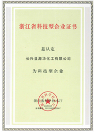 浙江省科技型企业证书