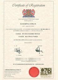 ISO9001国际质量体系认...